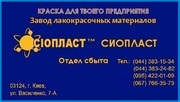 Эмаль ЭП-773+ ЭП773__маль ЭП-773_эма_ь П-773   1.Эмаль ЭП - 773 предс