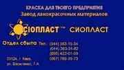 Эмаль ЭП-525 эмаль ЭП525 +эмаль ЭП-525* Универсальная эмаль ХС-1169
