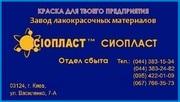 ХВ-ХВ-125-125 эмаль ХВ125-ХВ/ КО-813 Состав продукта Кремнийорганическ