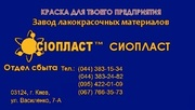 ЭМАЛЬ КО-830| ЭМАЛЬ КО |ЭМАЛЬ 830| ЭМАЛЬ КО830+ КО-ЭМАЛЬ 830 ЭМАЛЬ| Гр