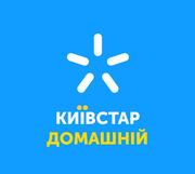 Подключение Киевстар «Домашний Интернет»